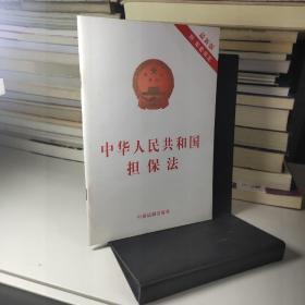 中华人民共和国担保法(最新版)