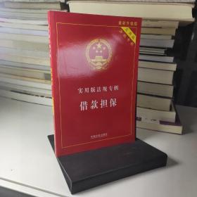 实用版法规专辑:借款担保(最新升级版)(实用版)