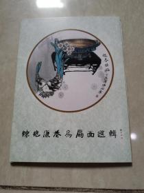 明信片:陈兆康花鸟扇面选辑〔12张〕〔50开〕【优惠价:10元、如一次购10套以上、每套7.5元】