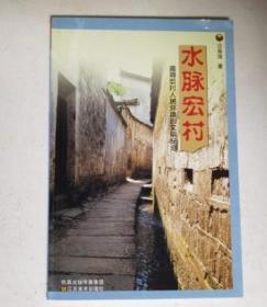 水脉宏村 追寻宏村人居环境的文明足迹
