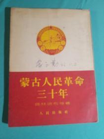 蒙古人民革命三十年