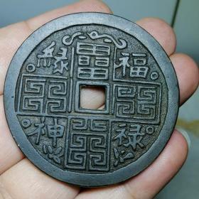 6674.九叠篆 福禄绿神 铜花钱