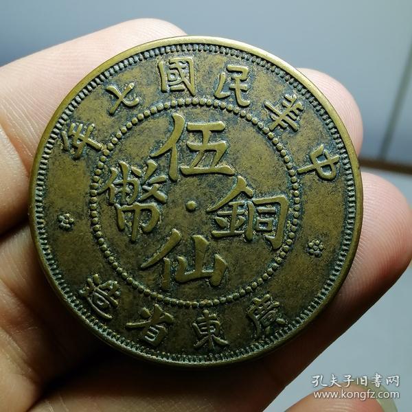 6680.广东省 民国七年 黄铜 五仙铜板