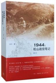三联书店!1944:松山战役笔记(增订本)余戈 滇西抗战三部曲 腾冲之围 龙陵会战