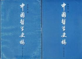 【包邮】 中国哲学史稿(上下) 32开 孙叔平著  上海人民出版社
