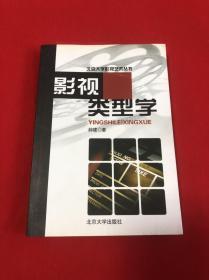 影視類型學(北京大學影視藝術叢書)