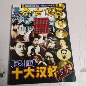 《今古传奇 》(民国十大汉奸之死)2003.04期总第153期