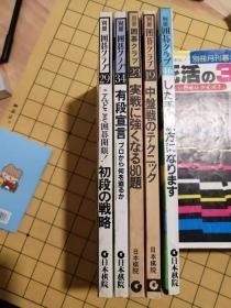 围棋俱乐部别册5本(日文)