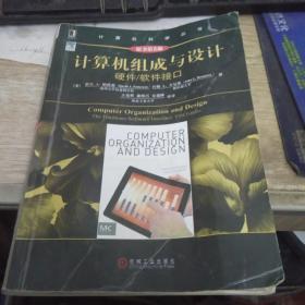 计算机组成与设计(原书第5版):硬件/软件接口 9787111504825