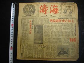 民国三十五年(1946年)《海涛》(第七期),海派方型周刊
