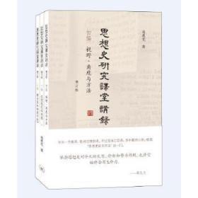思想史研究课堂讲录(套装全三册)