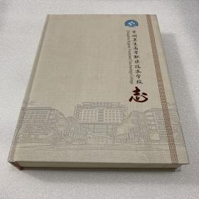 常州卫生高等职业技术学校志 第三卷 (2007-2019)