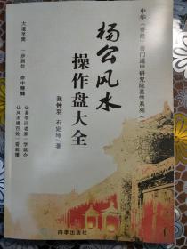 杨公风水操作盘大全     (全彩版)