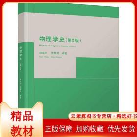 物理学史(第2版)