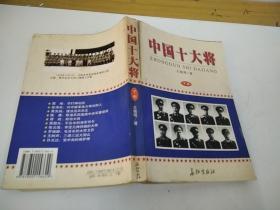 中国十大将(下卷)