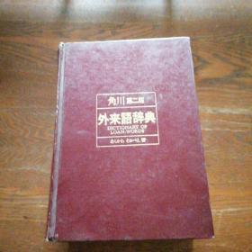 外来语辞典  角川 第二版
