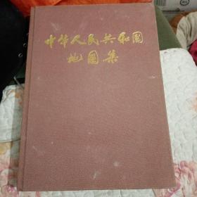 中华人民共和国地图集。
