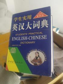 学生实用英汉大词典(1999年最新版)硬精装本