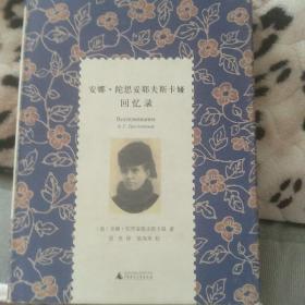 安娜·陀思妥耶夫斯卡娅回忆录 家庭成员的陀思妥耶夫斯基 心爱的丈夫 体贴入微的父亲 是回忆录的主题