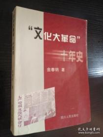 """""""文化大革命'"""" 十年史"""