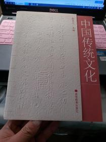 中國傳統文化 第2版 彩色插圖   正版現貨  默認不含光盤