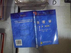 物理學 中冊 第四版'' 。、