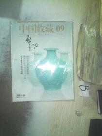 中国收藏2012 9  .