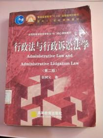 行政法与行政诉讼法学