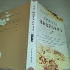中国近代佛教史学名家评述