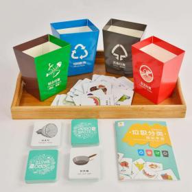 正版垃圾分类认知早教卡游戏道具玩具儿童早教益智带卡片全国通用0-3-6-8岁幼儿园认知早教亲子玩具卡脑力大作战桌面垃圾桶卡片