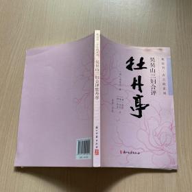 枕边书:吴吴山三妇合评牡丹亭(内十品)