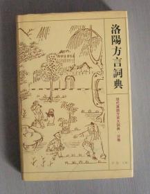 洛阳方言词典-现代汉语方言大词典-分卷 9787534328855
