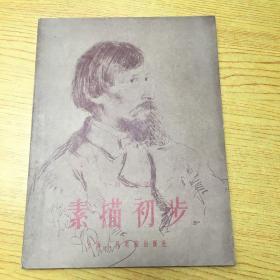 素描初步 (老版)25开.品相特好.上海人民美术出版社【a--1】