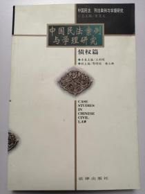 中国民法案例与学理研究-债权篇