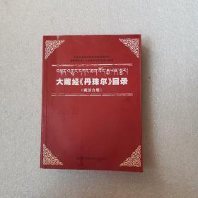 大藏经《丹珠尔》目录 : 藏汉对照
