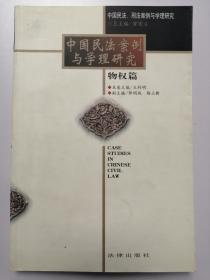 中国民法案例与学理研究-物权篇