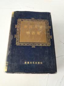 世界文豪妙语集 (1册)