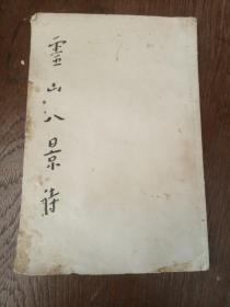 灵山八景诗:潮阳文献