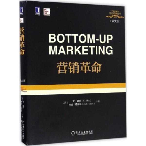 营销革命(英文版)