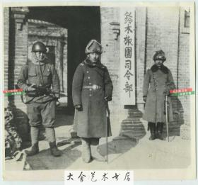 1933年2月驻扎在河北秦皇岛山海关的铃木旅团司令部正门,铃木将军和他的副官合影就是他的军队,他在一直沿长城一带追击张学良将军的部队。