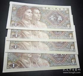 第四版人民币8001HD000两冠壹角小号000开头四张冠号收藏旧纸钞币 包真品纸钞币