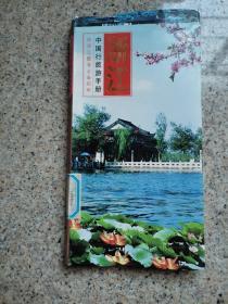 中国行旅游手册:浙江