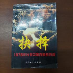 抉择:1978年以来中国改革的历程