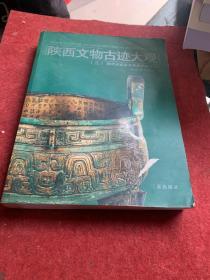 陕西文物古迹大观(三)