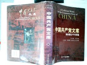 中国共产党文库.(中册).党的理论80年历程