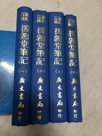援鹑堂笔记(全4册)