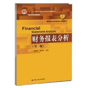 财务报表分析 张新民 钱爱民 9787300193731