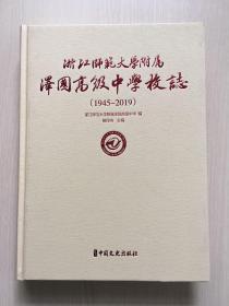 浙江师范大学附属泽国高级中学校志(1945-2019)