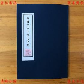 【复印件】民国三十年度之中共-统一出版社-民国统一出版社刊本