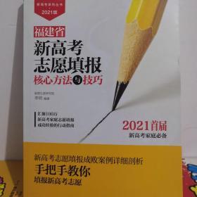 福建省新高考志愿填报核心方法与技巧